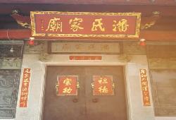 炉内潘氏家庙