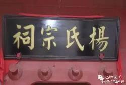 九峰杨氏宗祠