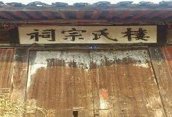 王仟楼氏宗祠