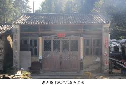 欧阳氏渤海堂