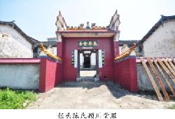卢阳陈氏颍川堂