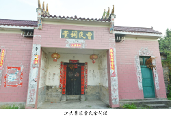 卢阳曹氏祠堂