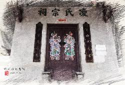 深井凌氏宗祠