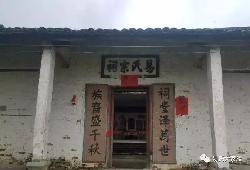 莲塘寨易氏祠堂