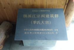 温州季氏祠堂
