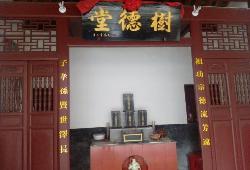 东新强氏宗祠