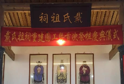 仙游戴氏宗祠