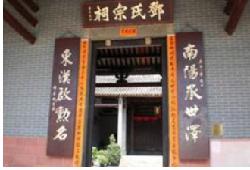 水城邓氏宗祠
