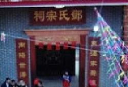 旺坡邓氏祠堂