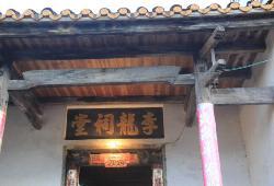 东寿李龙祠堂