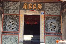 郭山郭氏家庙
