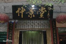 长沙张仲景祠