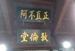 长乐安氏宗祠